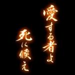 【バジリスク絆】『設定6稼働!?』真瞳術×3、完全勝利×3、来世邂逅×2!!これだけ引いたらどうなる!?